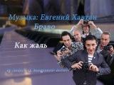 Как жаль музыка Евгений Хавтан группа
