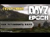 Как установить Dayz Epoch Arma 2 OA