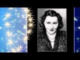 Вера Красовицкая-Всё стало вокруг голубым и зелёным.1941
