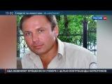 МИД РФ потребовал от Госдепа вмешаться в судьбу Ярошенко