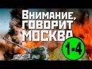 Внимание, говорит Москва