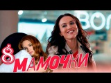 Мамочки - Серия 8 - Сезон 1 - комедийный сериал HD