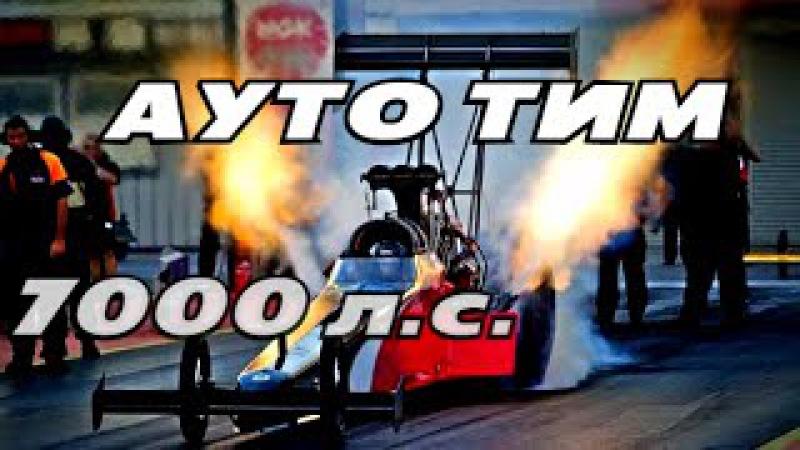 Разгон от 0 до 100 за 0,4с Драгстер класса top fuel от 0 до 300кмч 1,57с топ 10 самые быстрые ...