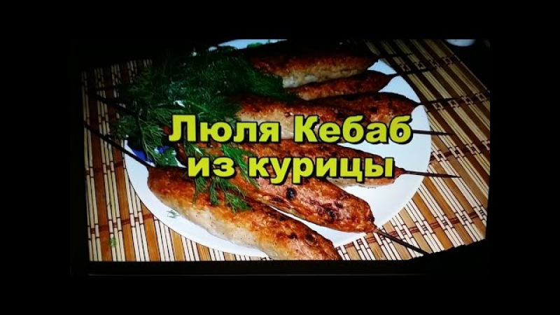Люля Кебаб из курицы! Кавказская кухня! Lula Kebab Chicken! Caucasian cuisine!