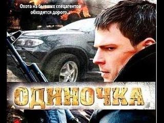 ОДИНОЧКА . Самый КРИМИНАЛЬНЫЙ фильм 2015 ! Лучшие  Русские фильмы