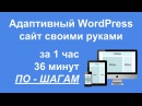 КАК СОЗДАТЬ САЙТ АДАПТИВНЫЙ ДИЗАЙН! По-шагам с 0 на wordpress. Сделать сайт самому без html.