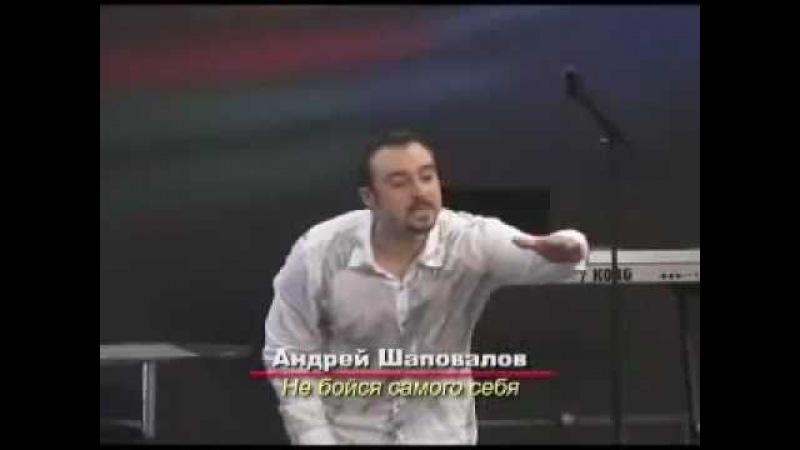 Пастор Андрей Шаповалов Не бойся самого себя