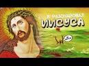 Паха 4емпион Я разочаровал Иисуса