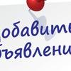 Объявления Иловайск Харцызск