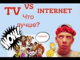TV VS INTERNET!!! Что лучше?