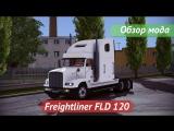 [ETS2 v1.12.1s] Обзор мода Freightliner FLD 120.