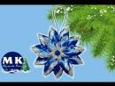 Мастер-класс Канзаши.Новогоднее украшение на елку.Звездочка Канзаши /Christmas asterisk kanzashi
