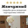Ресторан «Жемчужный»    8 (863) 209-85-20