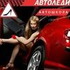 """Автошкола """"Автоледи"""""""