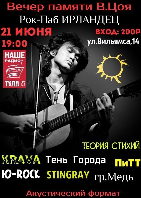 Акустический концерт группы Теория Стихий в память Виктора Цоя