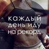 СК Рекорд . Харьков, фитнес, спорт
