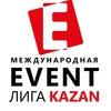Event Лига Kazan