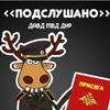 Подслушано в ДАВД МВД ДНР