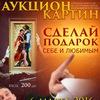 """Аукцион картин """"LouArt"""". 6 марта г.Москва"""