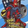 """Магазин комиксов """"Time to be a Hero"""". Минск"""
