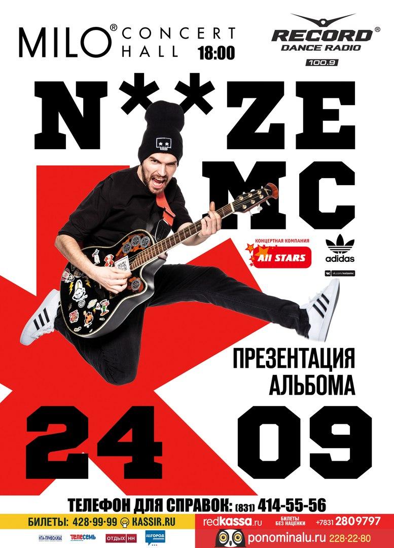 «NOIZE MC» | Презентация альбома!