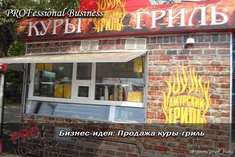 Бизнес идеи на продажу