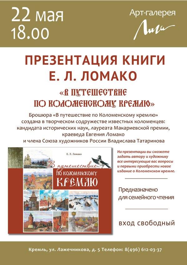 Афиша Коломна 22 мая - презентация книги + лекция Е.Л. Ломако