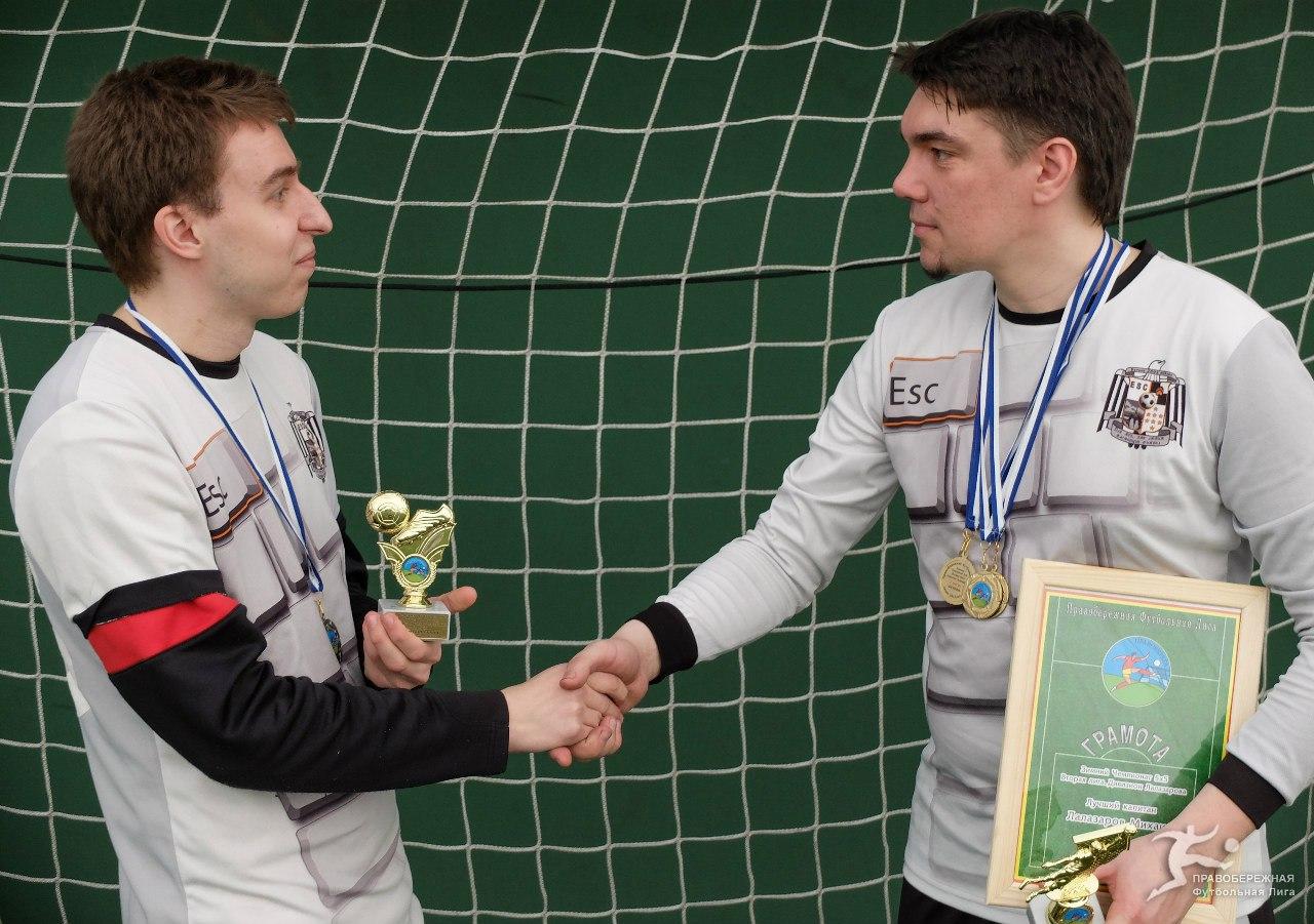 Награждение по итогам Зимнего чемпионата 5х5