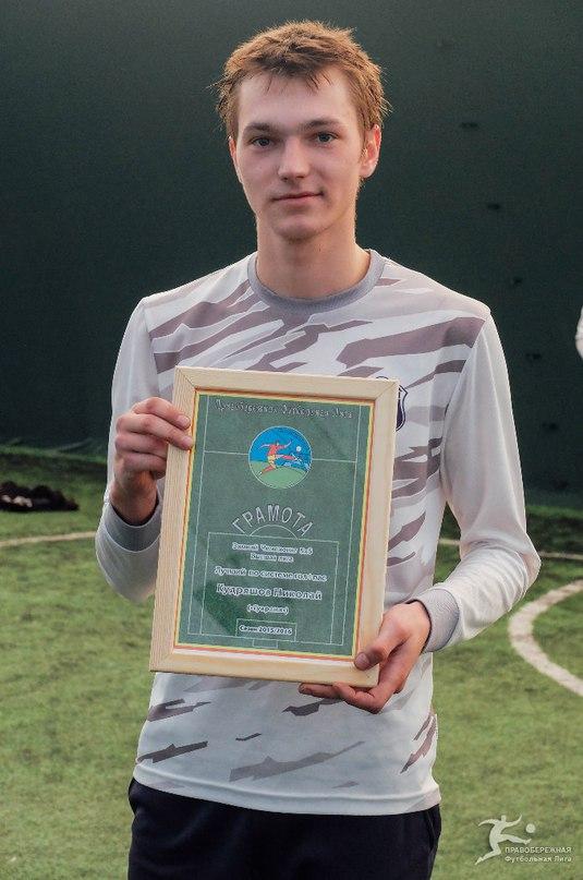 Кудряшов Николай («Гуарани») - лучший по системе гол+пас (37+11) Высший лиги 5х5. Награждение. Зимний чемпионат.