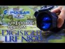 PULSAR Digisight N 870 цифровой прицел ночного видения   Магазин ALLAMMO
