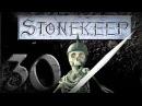 Олдскулим в Stonekeep Серия №30 Клан холл обитель гномов