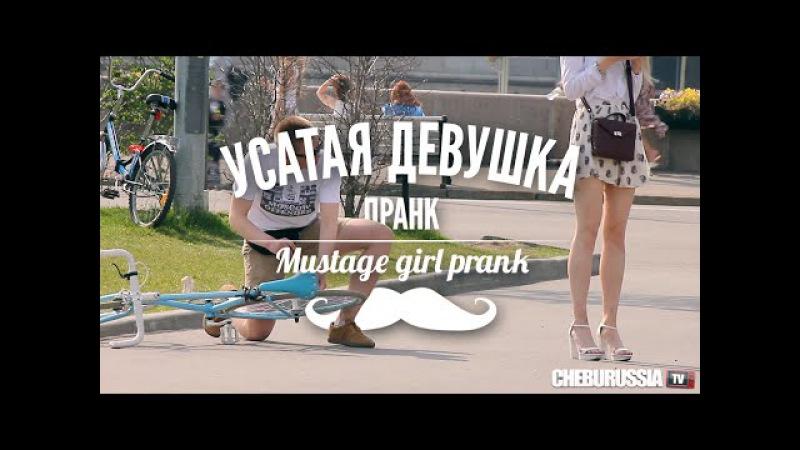 Усатая девушка пранк / Moustache girl prank