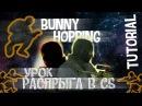 КАК ДЕЛАТЬ РАСПРЫГ В COUNTER-STRIKE? (Bunny Hop, BHOP, кс)