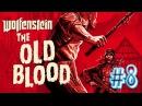 Wolfenstein: The Old Blood (Часть 2: Глава 8 - Раскопки) Финал