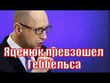 Анатолий Шарий: Яценюк превзошел Геббельса