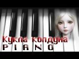 Король и Шут- Кукла колдуна PIANO COVER