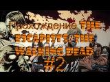 Прохождение игры The Escapists: The Walking Dead #2 [Много зомби!]