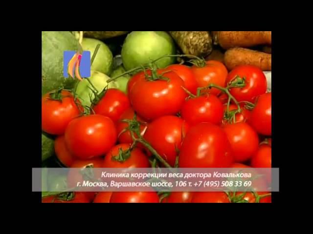 Диетолог Ковальков о помидорах