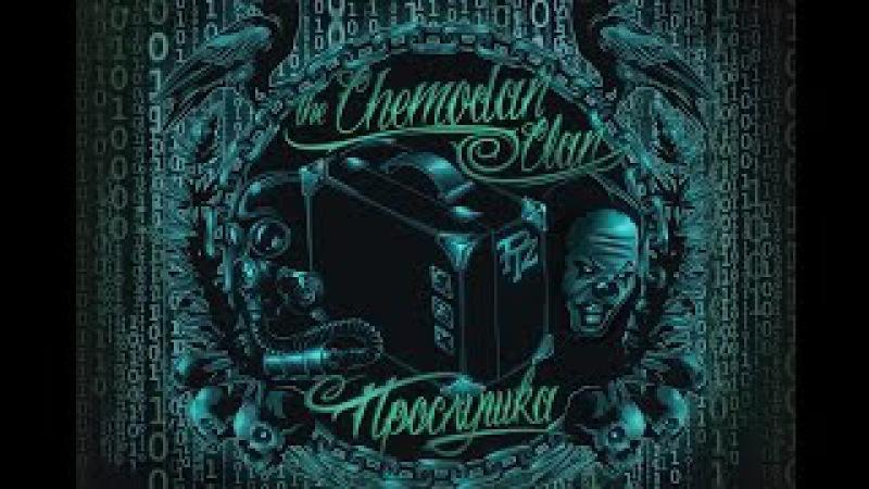 The Chemodan clan- О Чем Ты Думал (Official Video)