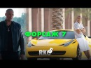 """RAP Кинообзор 5"" — Форсаж 7"