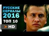 ТОП 10 РОССИЙСКИХ СЕРИАЛОВ 2016 ГОДА