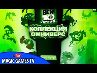 БЕН ТЕН 10 Омниверс игра для детей | BEN 10 Omniverse game for kids