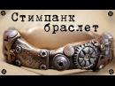 Полимерная глина - СТИМПАНК браслет ! / Polymer clay Steampunk bracelet