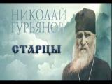 СТАРЦЫ. Отец Николай Гурьянов (2013)