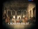 Док. сериал «АПОСТОЛЫ». Фильм 1-й. «Симон-Петр» 2014