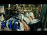 Тренировочные бои #10 [Гномы] в LotR: The Battle for Middle-earth II: TRotW-K