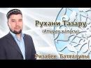 Ризабек Батталұлы Рухани Тазару Атырау қаласы