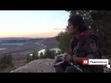 Сирия. Девушка солдат поет.Красивая курдская песня. Beautiful Kurdish song
