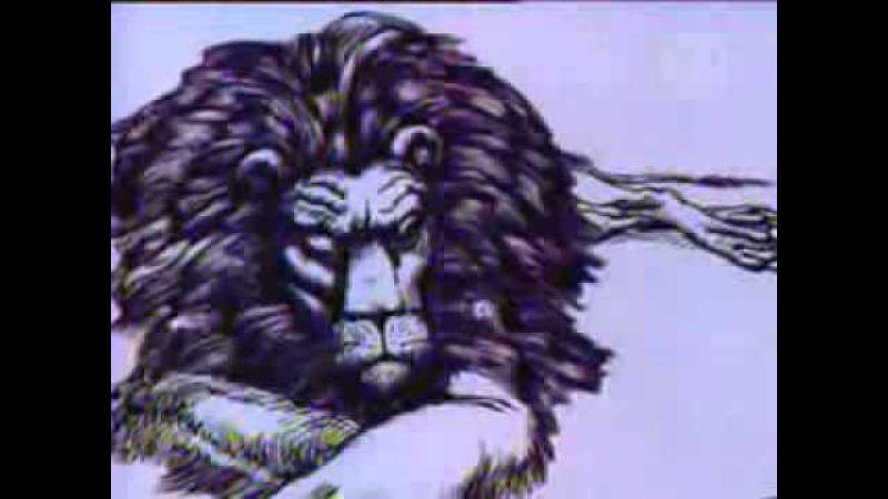 Лев и девять гиен (Великолепный мультик)