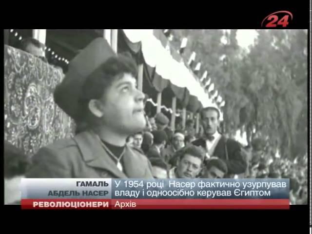 Насер — рушій революційного руху в Єгипті у 1952 році